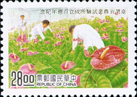 (C256.2)Commemorative 256 100th Anniversary of Taiwan Agricultural Research Institute Commemorative Issue
