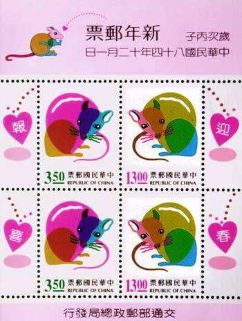 (S352.3)Special 352 New Year's Greeting Postage Stamps (Issue of 1995)