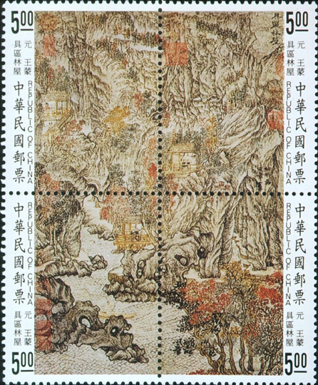 "Special 354 Ancient Chinese Painting ""Scenic Dwelling at Chu-chu"" Postage Stamps"
