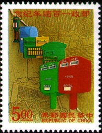 Commemorative 257 100th Anniversary of the Chinese Postal Service Commemorative Issue (1996)