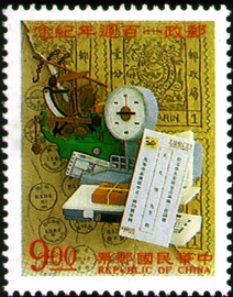 (C257.2)Commemorative 257 100th Anniversary of the Chinese Postal Service Commemorative Issue (1996)