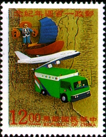 (C257.3)Commemorative 257 100th Anniversary of the Chinese Postal Service Commemorative Issue (1996)
