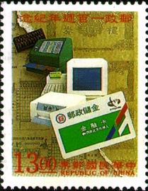 (C257.4)Commemorative 257 100th Anniversary of the Chinese Postal Service Commemorative Issue (1996)