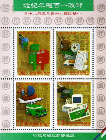 (C257.5)Commemorative 257 100th Anniversary of the Chinese Postal Service Commemorative Issue (1996)