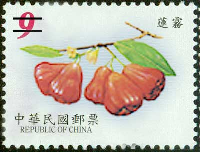 Additional Print of Fruits Postage Stamps