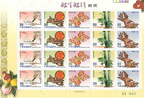 (Def.121.1-5 a)Def. 121 Personal Greeting Stamps(Issue of 2003)