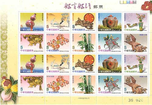(Def.121.6-15 a)Def. 121 Personal Greeting Stamps(Issue of 2003)