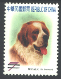 常124.2 寵物郵票(第2輯)