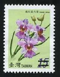 常126 臺灣蘭花郵票(第3輯)