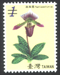 Def.126 Orchids of Taiwan Postage Stamps (II)