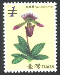 常126  臺灣蘭花郵票(第2輯)