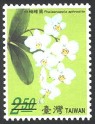(常126.6)常126  臺灣蘭花郵票(第2輯)