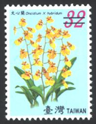(常126.8)常126  臺灣蘭花郵票(第2輯)