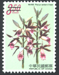 Def.126 Orchids of Taiwan Postage Stamps (I)