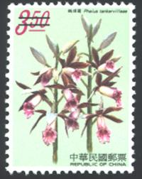 常126 臺灣蘭花郵票(第1輯)