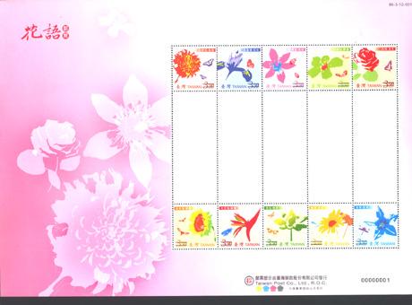 (常127.1-10 大全張 橫式)常127 花語郵票