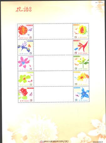 ( 常127.11-20 大全張 直式 )常127 花語郵票
