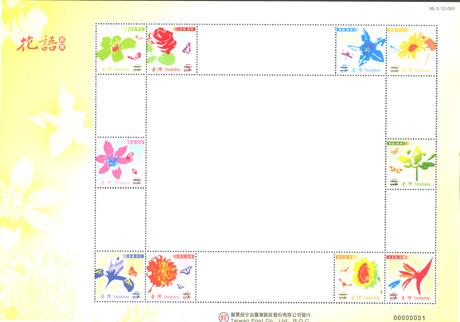(常127.11-20 大全張 橫式 )常127 花語郵票