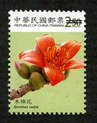 常129 花卉郵票(第2輯)