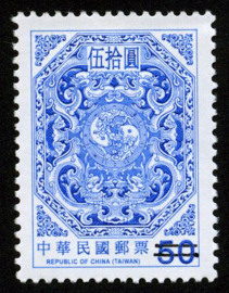 Def.130 3rd Print of Dragons Circling Two Carps Postage Stamp