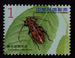 Def.132 Long-horned Beetles Postage Stamps (II)