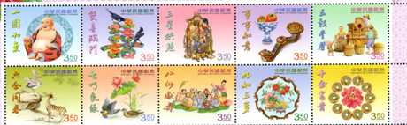 Def.133 Personal Greeting Stamps – Everlasting Wealth