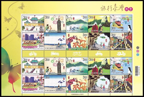 Def.134 Personal Greeting Stamps –Travel in Taiwan