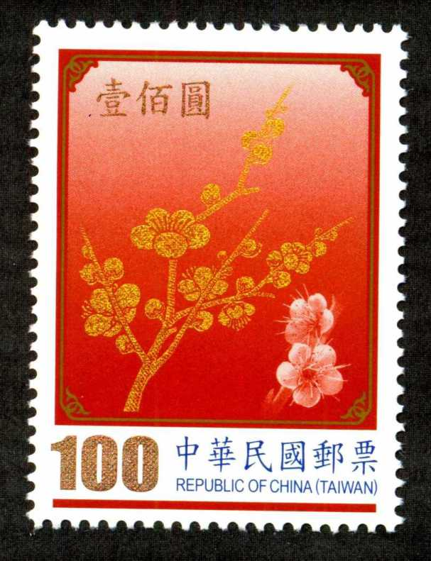 Def.135 2nd Print of the National Flower Postage Stamp