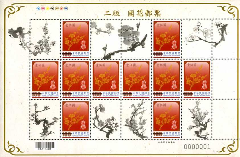 (Def.135a)Def.135 2nd Print of the National Flower Postage Stamp