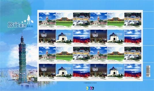 (常138.1-138.6a)常138旅行臺灣郵票(續)