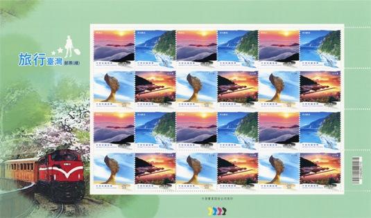 (常138.7-138.10a )常138旅行臺灣郵票(續)