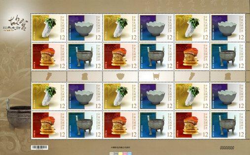(常140-7-10 a )常140  故宮經典文物郵票 ─ 個人化郵票