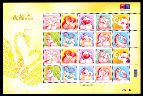 (常141.11-141.20a )常141祝福郵票(續)