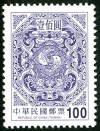 Def.143 4th Print of Dragons Circling Two Carps Postage Stamp