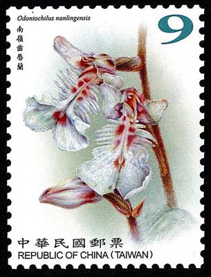 常 146  臺灣野生蘭花郵票(續3)