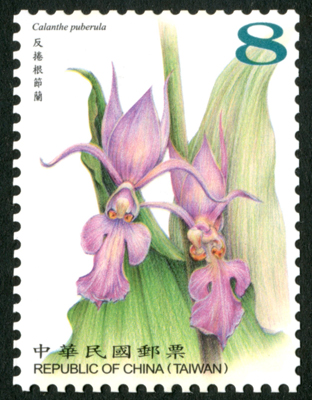 Def.146  Wild Orchids of Taiwan Postage Stamps (Continued)