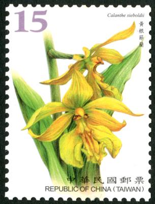 (常146.3)常 146  臺灣野生蘭花郵票(續)