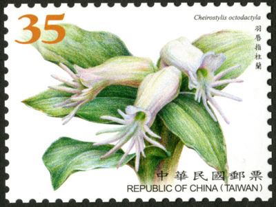 Def.146 Wild Orchids of Taiwan Postage Stamp