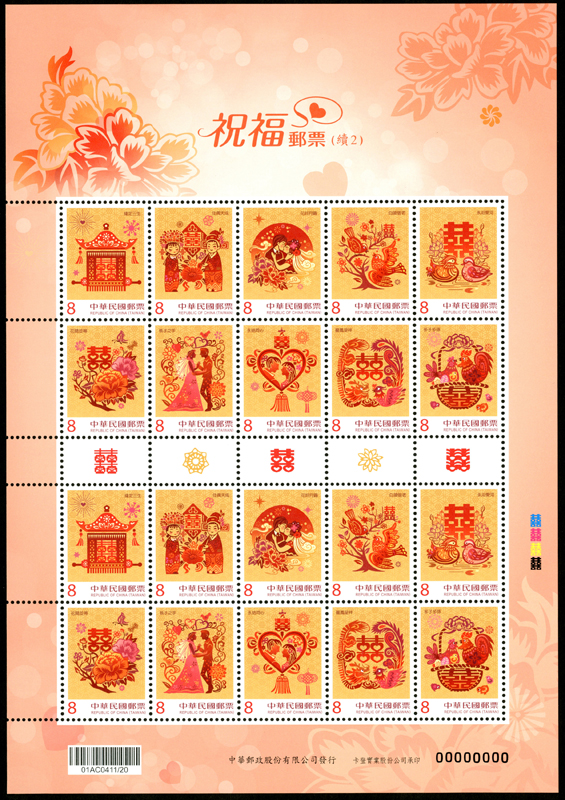 (Def.147.11-20)Def.147 Personal Greeting Stamps – Best Wishes (Continued II)