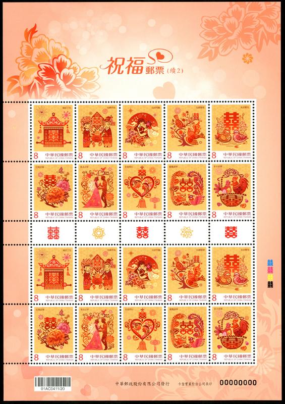 (常147.11-20)常147 祝福郵票(續2)