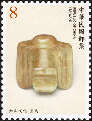 (Def.148.9)Def.148 Jade Articles from the National Palace Museum Postage Stamps (Continued II)