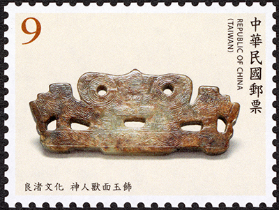 (Def.148.10)Def.148 Jade Articles from the National Palace Museum Postage Stamps (Continued II)