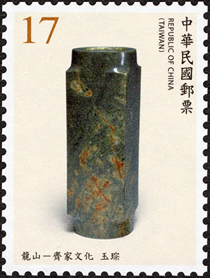 (Def.148.11)Def.148 Jade Articles from the National Palace Museum Postage Stamps (Continued II)