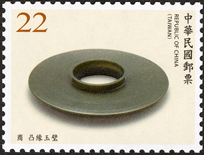 (Def.148.12)Def.148 Jade Articles from the National Palace Museum Postage Stamps (Continued II)