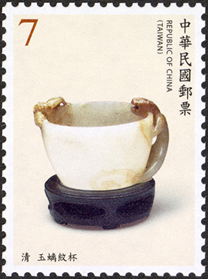 Def.148 Jade Articles from the National Palace Museum Postage Stamps (Continued)