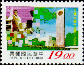 (C258.1)Commemorative 258  100th Anniversary of National Chiao Tung  University Commemorative Issue
