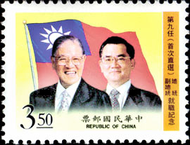 Commemorative 259 Inauguration of the 9th (First-Ever DirectPresidential Elections)President And Vice PresidentCommemorative Issue