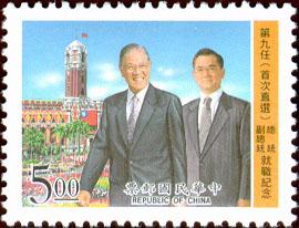 (紀259.2)紀259第九任(首次直選)總統 副總統 就職紀念郵票