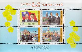 (紀259.5)紀259第九任(首次直選)總統 副總統 就職紀念郵票