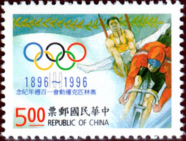 Commemorative 260 100th Anniversary of the Olympic Games Commemorative Issue